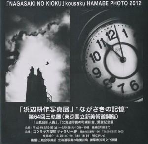 hamabekoji3