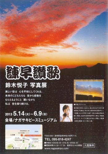 諫早讃歌-鈴木悦子写真展
