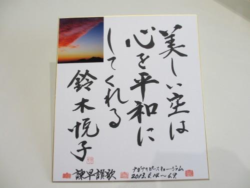 鈴木悦子さん色紙