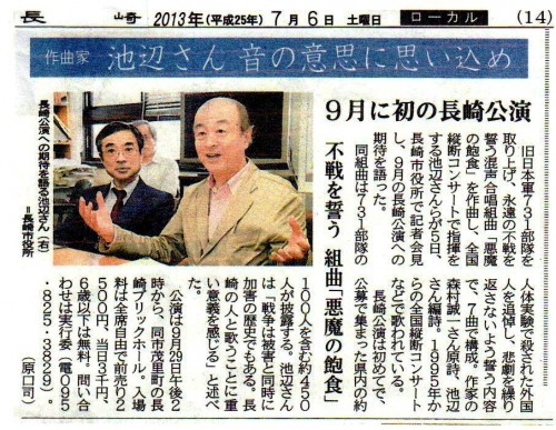 130706・長崎新聞「悪魔の飽食・長崎初公演」261KB