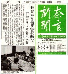 2013奈良平和の集い①