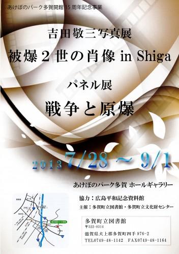 被爆2世の肖像in Shiga表