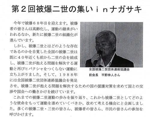第2回被爆二世の集い in ナガサキ