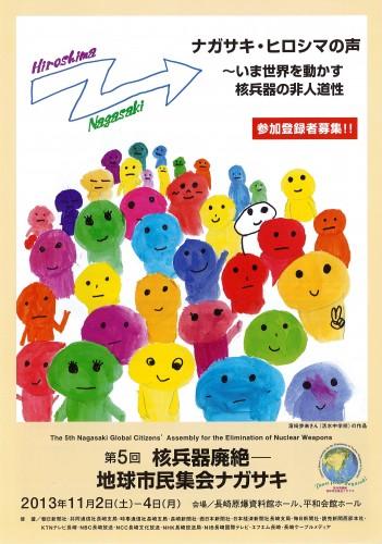 第5回地球市民集会ナガサキ