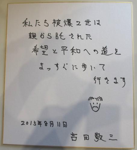 吉田敬三色紙