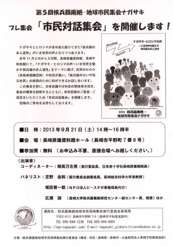 地球市民集会ナガサキ プレ集会