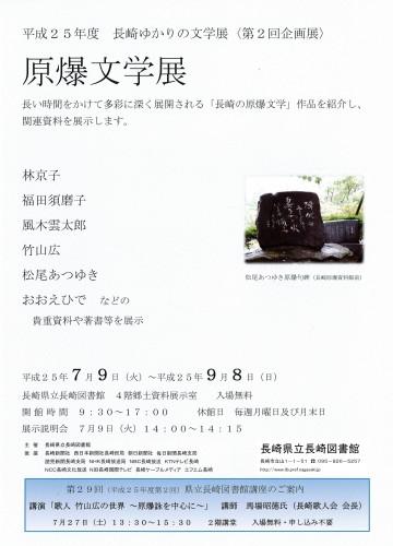 平成25年度長崎ゆかりの文学展