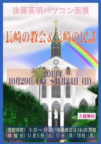 NPMポスター2013入り口用