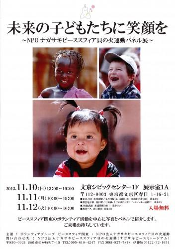 文京パネル展2013ポスター