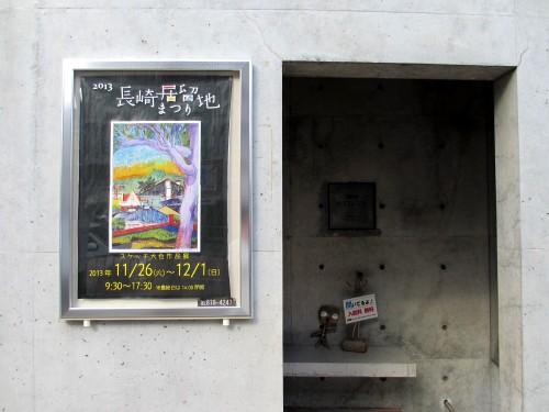 2013スケッチ大会作品展①