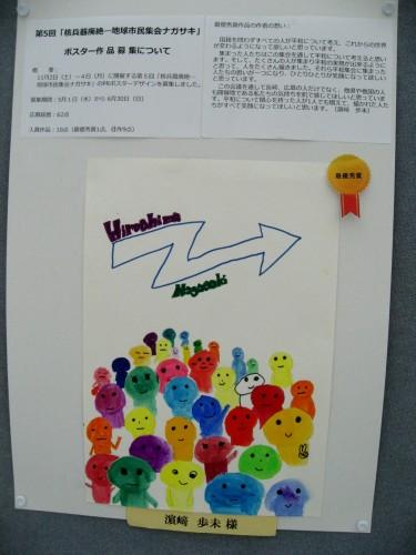 地球市民集会ポスター展①