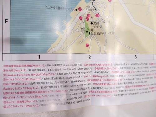 ナガサキアートマップ③