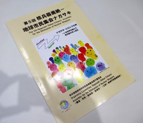 地球市民集会パンフレット①