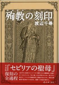 渡辺千尋「殉教の刻印」長崎文献社