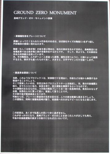 長崎グラウンドゼロモニュメント思案②