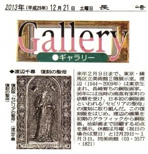"""131221・長崎「渡辺千尋""""復刻の聖母""""展・東京練馬区立美術館」"""