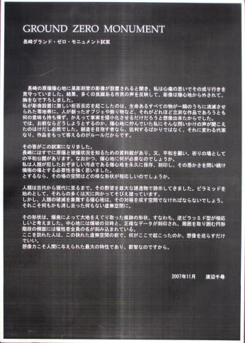 長崎グラウンドゼロモニュメント思案①