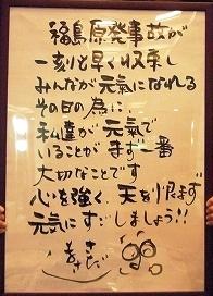 東日本大震災救援募金活動③