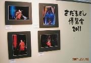 さだまさし博覧会2011東京②