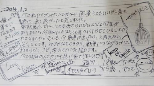 福岡のお客さまからのメッセージ