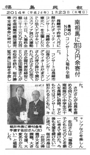 140123・福島民報「南相馬に2013万余円寄付」