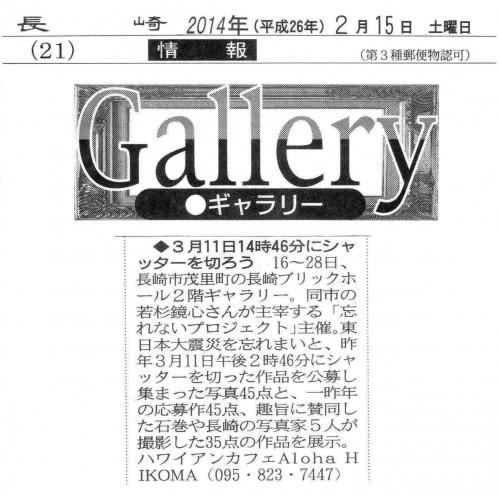 140215・長崎「0311シャッター展」