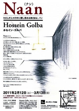 ホセイン・ゴルバ展