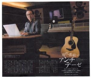 2013年11月22日号「週刊朝日」・連載第1回まさしコメント