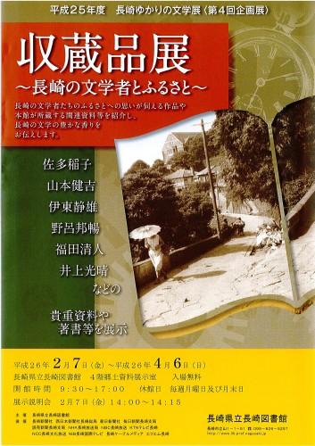 第4回長崎ゆかりの文学展