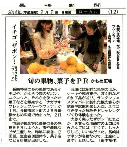 140202・長崎「フルーツ・フェア」