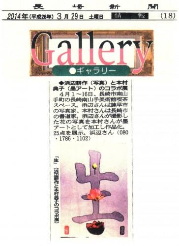 140329・長崎「浜辺展」