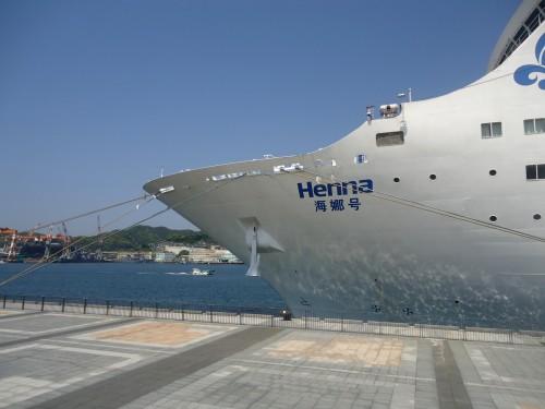ヘナ初入港②