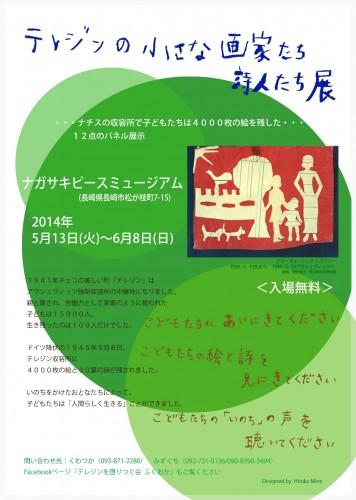 chirashi_omote_2014_nagasaki_2