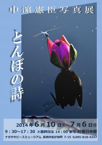 中濵憲臣写真展top