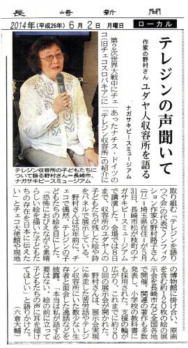 140602・長崎「テレジン・野村講演」586KB