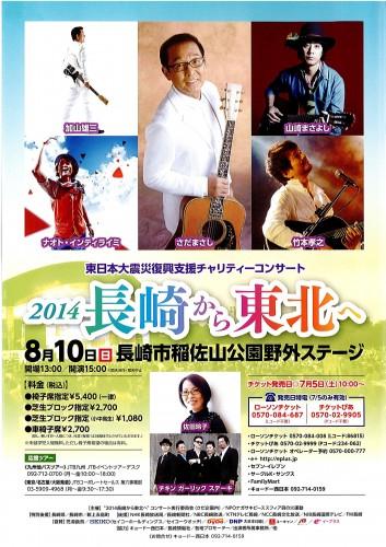 2014長崎から東北へ
