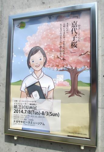 嘉代子桜入口