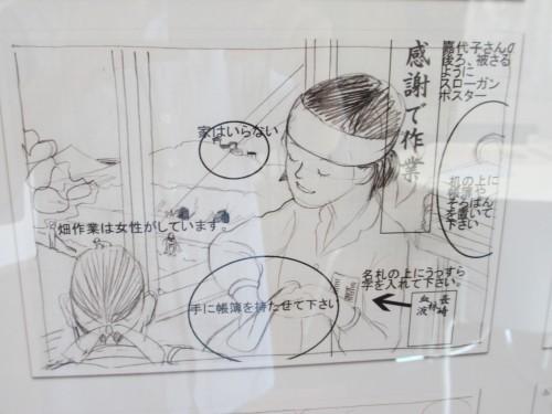 嘉代子桜展 (15)
