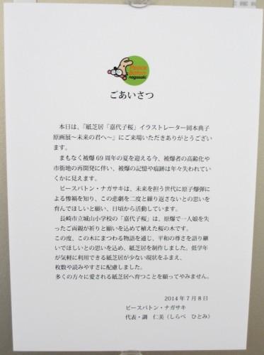 嘉代子桜展 (4)