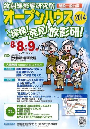 放影研オープンハウス1