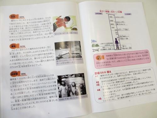 小学生のための平和学習ナビ (2)