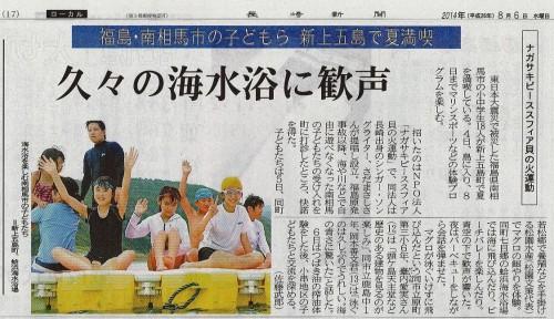 20140806長崎新聞 - s