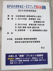 2014年通常総会 (1)