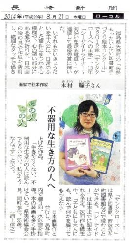 140821・長崎「木村瞳子・絵本出版」210KB