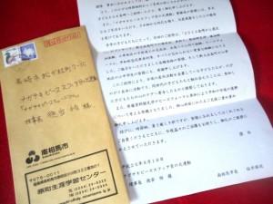 <2014年8月19日付「お礼状」>