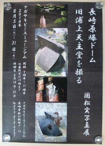 国松実写真展 (2)