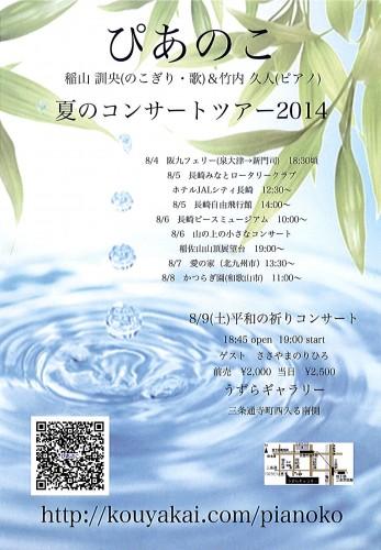 のこぎリスト2014 (1)