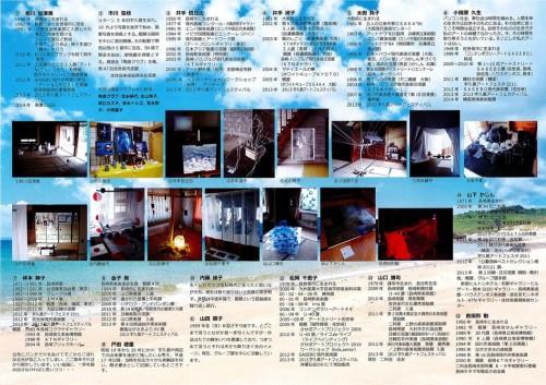 宇久島アートフェスティバル (1)