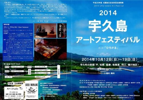 宇久島アートフェスティバル (3)