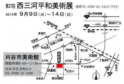 西三河内展MAP